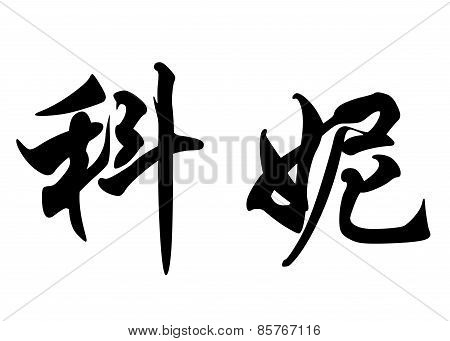 English Name Conny In Chinese Calligraphy Characters