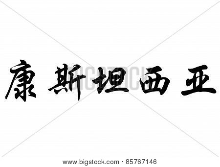 English Name Constancia In Chinese Calligraphy Characters
