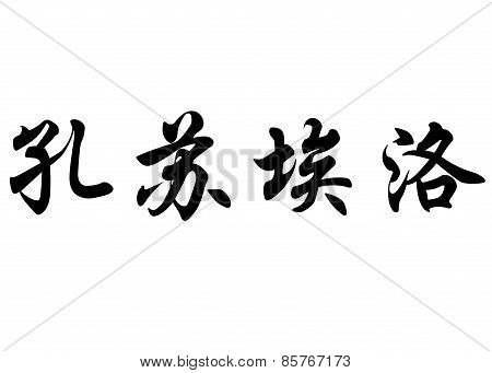 English Name Consuelo In Chinese Calligraphy Characters