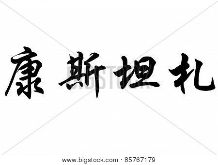 English Name Constanza In Chinese Calligraphy Characters