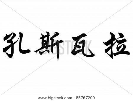 English Name Conswala In Chinese Calligraphy Characters