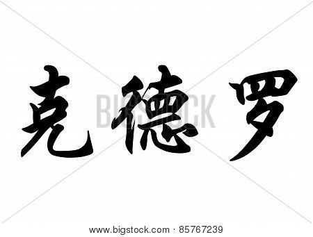 English Name Cordeiro In Chinese Calligraphy Characters