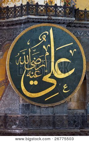 Islamic symbolic in Haghia (Aya) Sophia - famous church and mosque in Istanbul