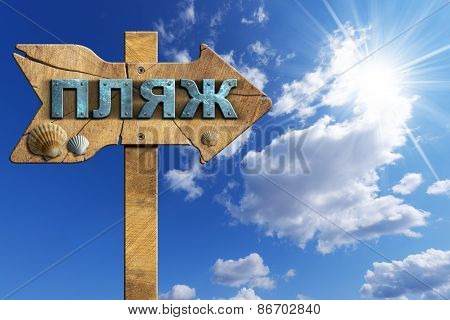 Beach Directional Sign In Russian Language