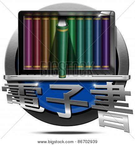 E-book - Metallic Icon In Chinese Language