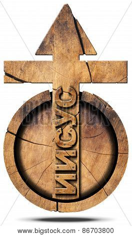 Jesus Wooden Symbol In Russian Language