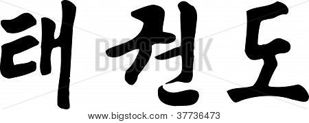 Modern Korean Hangul - Tae Kwon Do