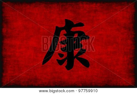 Chinese Calligraphy Symbol for Health in Red and Black