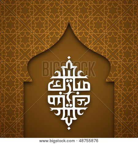 Arabic Islamic calligraphy of text Eid Mubarak for Muslim community festival.