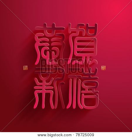 Vector Chinese Calligraphy Paper Cutting. Translation of Calligraphy: New Year Greeting. Translation of Stamps: Good Fortune.
