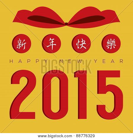 2015 Greeting Card With Traditional Chinese Alphabet.