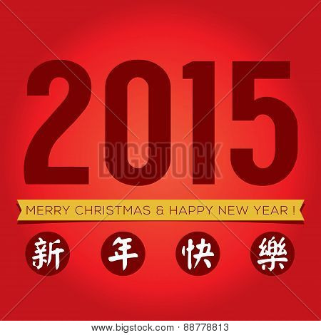 2015 Greeting Card With Traditional Chinese Alphabets.
