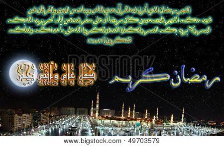 Ramadan with holy Quran script