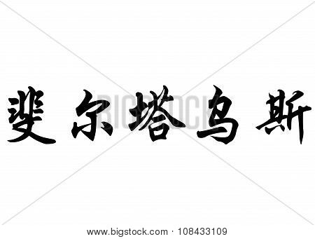 English Name Ferdaous In Chinese Calligraphy Characters