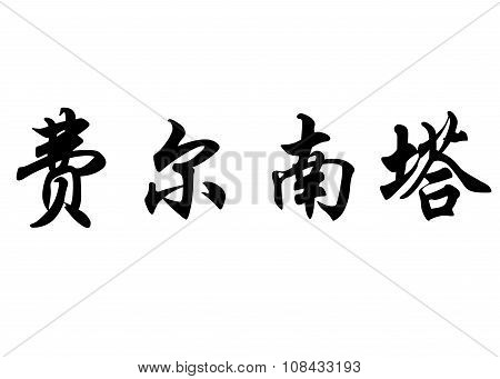 English Name Fernanda In Chinese Calligraphy Characters