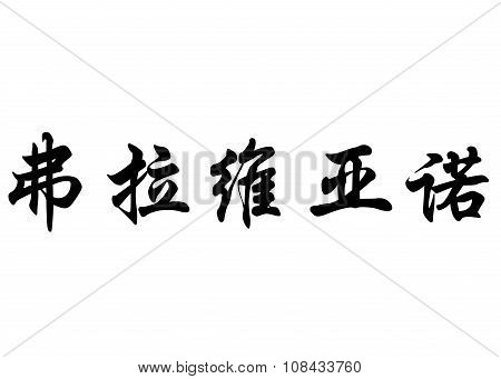 English Name Flaviano In Chinese Calligraphy Characters