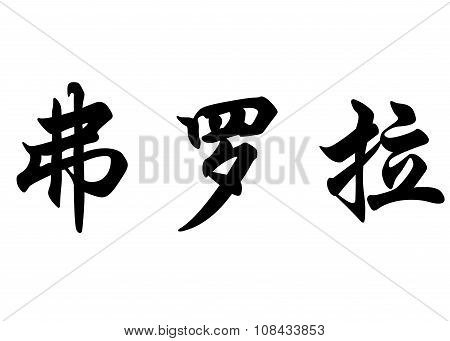 English Name Flora In Chinese Calligraphy Characters