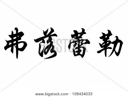 English Name Florelle In Chinese Calligraphy Characters