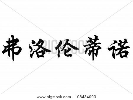 English Name Florentino In Chinese Calligraphy Characters
