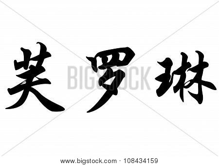 English Name Florine In Chinese Calligraphy Characters
