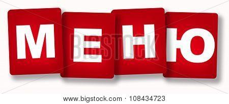 Cards Menu (russian Language)