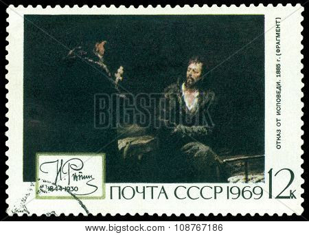 Vintage  Postage Stamp. Refusal Of Confession, By I. Repin.
