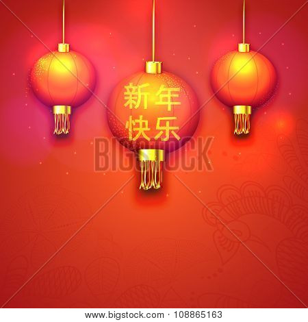Glossy hanging lanterns with Chinese text (Happy New Year) on floral decorated shiny red background.