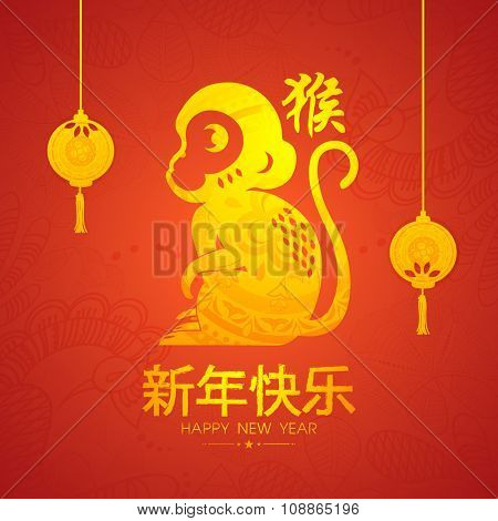 Elegant greeting card with illustration of Monkey, hanging lanterns and Chinese text (Happy New Year 2016) on floral decorated red background.