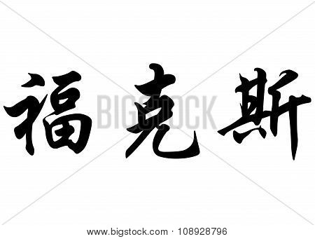 English Name Fox In Chinese Calligraphy Characters