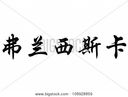 English Name Franceska In Chinese Calligraphy Characters