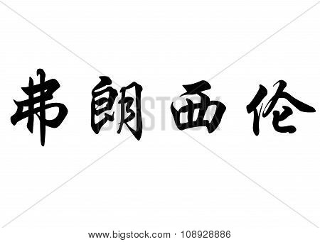 English Name Franciellen In Chinese Calligraphy Characters