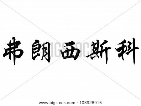 English Name Francisco In Chinese Calligraphy Characters