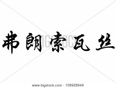 English Name Francoise In Chinese Calligraphy Characters