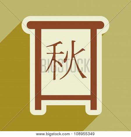 Chinese Calligraphy 2016  chinese seal translation: Autumn