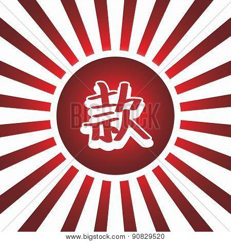 Kanji Japanese Letter Art