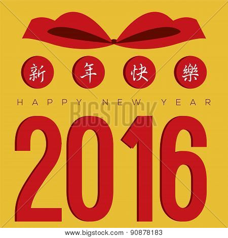 2016 Greeting Card With Traditional Chinese Alphabets.