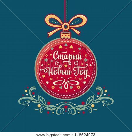Old New Year. Greeting card. Cyrillic. Russian font. Happy New Year message. Happy holidays wish. Russian text - An English translation: Old New Year.