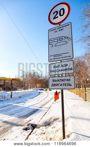 Traffic Sign And Driving Traffic On Petrol Station Rosneft
