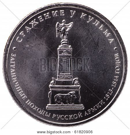 5 Russian Rubles Commemorative Coin, 2012, Face