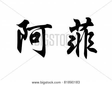 English Name Afi In Chinese Calligraphy Characters