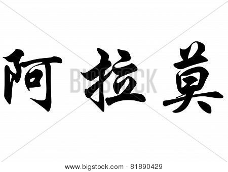 English Name Alamo In Chinese Calligraphy Characters
