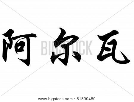 English Name Alba In Chinese Calligraphy Characters