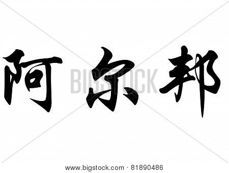 English Name Alban In Chinese Calligraphy Character