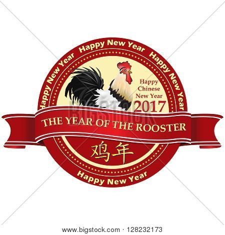 Happy Chinese New Year 2017, Year of the Rooster. Chinese text translation: Year of the Rooster (simplified Chinese language). Print colors used.