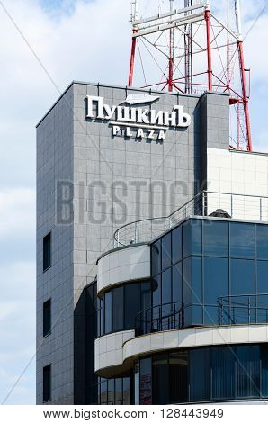 GOMEL BELARUS - May 1 2016: Fragment of a building of business center