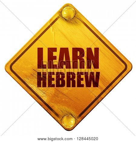 learn hebrew, 3D rendering, isolated grunge yellow road sign