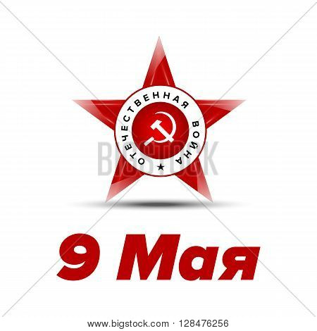 9 may Happy victory day. Victory day holiday. Russian patriotic day