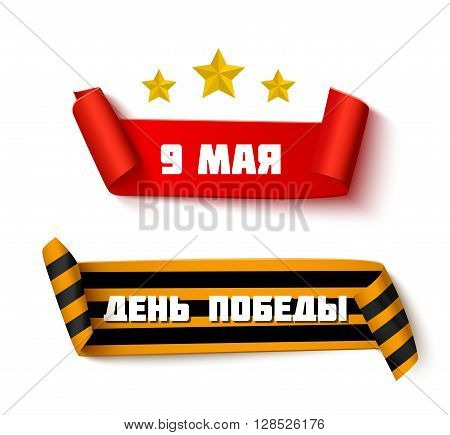 Set Of Two Paper Ribbon Banner With Inscriptions In Russian Victory Day And 9 May. Vector Concept