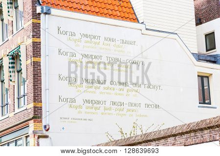 Leiden, Netherlands - April 7, 2016: Velimir Khlebnikov  poem at the wall of house in Leiden, Holland. The city of Leiden is decorated throughout with 101 'wall poems'