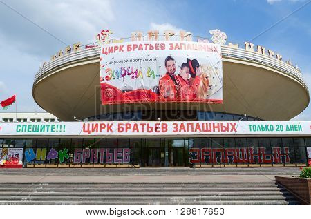GOMEL BELARUS - May 1 2016: Circus building with large advertising poster of circus program of Zapashny brothers Gomel Belarus
